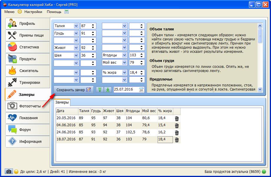 Приложение Калькулятор Похудения. Калькулятор калорий для похудения онлайн