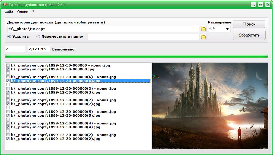 Удаление дубликатов файлов