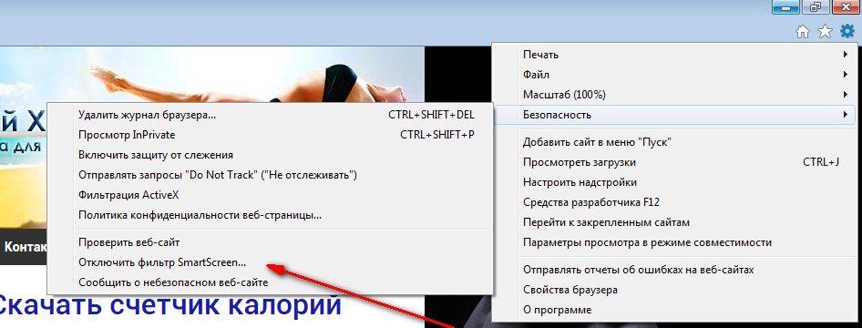 Отключить SmartScreen