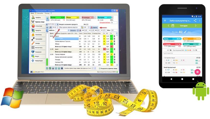 Калькулятор калорий ХиКи (компьютер и андроид)